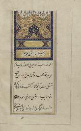 TUHFAT AL-WUZARA, QAJAR IRAN,