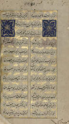 DIWAN OF HAFEZ, NORTH INDIA, A