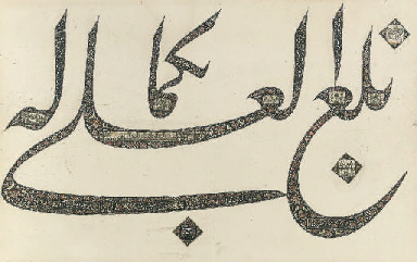 CALLIGRAPHIC PANEL, BY HASAN Z