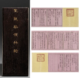 WANG YOUDUN (1692-1758)