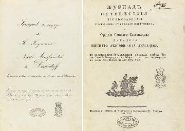 DEMIDOV, Nikita Akinfievich (1