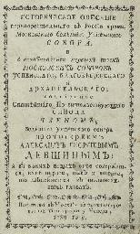 LEVSHIN, Aleksandr Georgievich