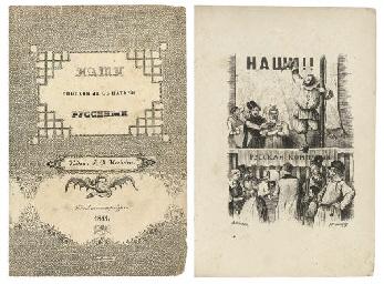 BASHUTSKII, A.P. (ed.) Nashi S