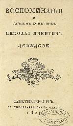 DEMIDOV, Nikolai Nikitinich (1