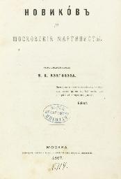FREEMASONRY -- LONGINOV, Mikha