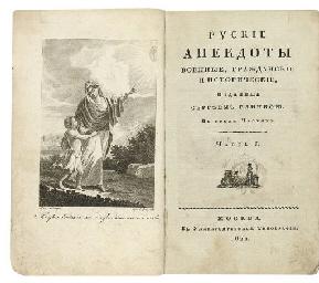 GLINKA, Sergei Nikolaevich (17