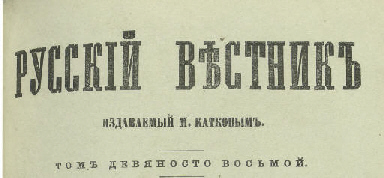 LESKOV, Nikolai Semenovich (18