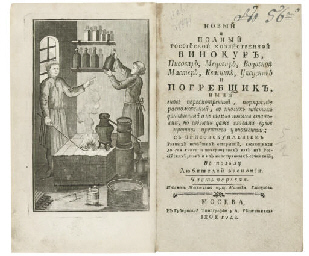 OSIPOV, Nikolai Petrovich (175