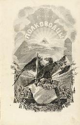 POLEVOI, Nikolai Alekseevich (