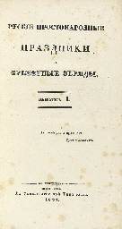 SNEGIREV, Ivan Mikhailovich (1