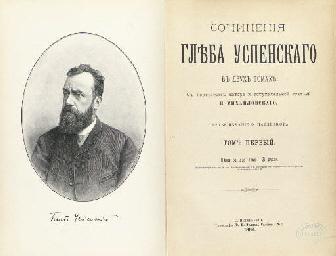 USPENSKII, Gleb (1843-1902). S