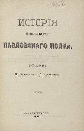 VORONOV, Pavel Nikolaevich --