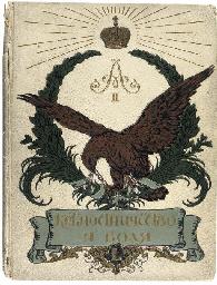 FUNKE, V.V. (ed.) Krepostniche