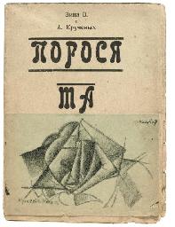 MALEVICH, Kazimir Severinovich