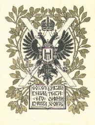 NICHOLAS II -- Zemleustroennyi