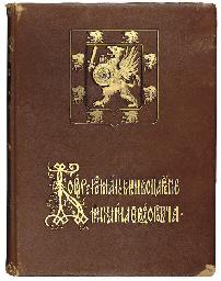 VASENKO, P.G. Boiare Romanovy