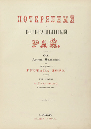 [ALEXANDER III--HIS COPY]. DOR