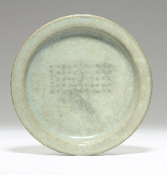 A RARE INSCRIBED JUNYAO DISH