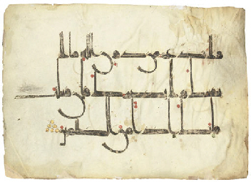 A KUFIC QUR'AN LEAF