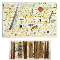 Iradat al-hayat  (The Will of