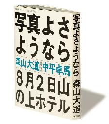 Shashin yo sayonara [Farewell