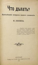LENIN, Vladimir Ilyich (Ulyano