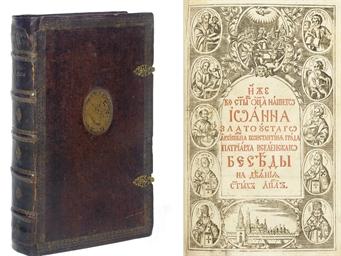 THE HOMILIES OF JOHN CHRYSOSTO
