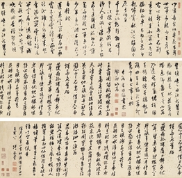 YU WANLIN (16TH CENTURY), ZHAN