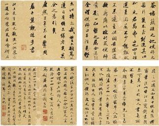 WANG WENZHI (1730-1802)