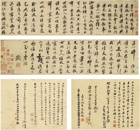 SU SHI (1036-1101, ATTRIBUTED