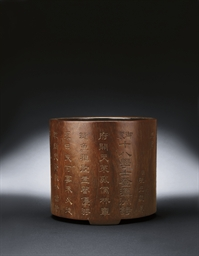 AN INSCRIBED HUANGHUALI BRUSHP