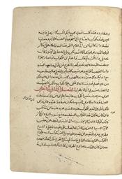 FAKHR AL-DIN MUHAMMAD BIN UMAR