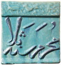 A SMALL KASHAN TURQUOISE GLAZED MOULDED TILE