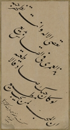 A CALLIGRAPHIC PANEL BY AHMED