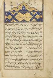 DIWAN E HAFEZ, SAFAVID IRAN, 1