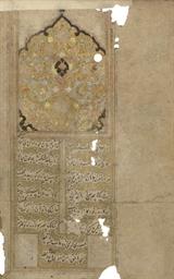 A SAFAVID MANUSCRIPT OF HAFIZ, DATED JUMADA AL-AWWAL AH998/1...