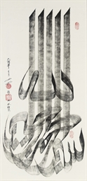 A CALLIGRAPHIC PANEL BY LIU JI