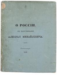 KOTOSHIKHIN, Grigorii Karpovic