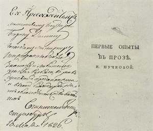 PUCHKOVA, Katerina Naumovna (1