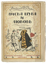 KAZIN, Vasilii Vasil'evich (18