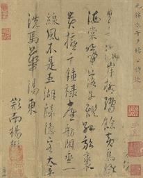 YANG BIN (14TH CENTURY)