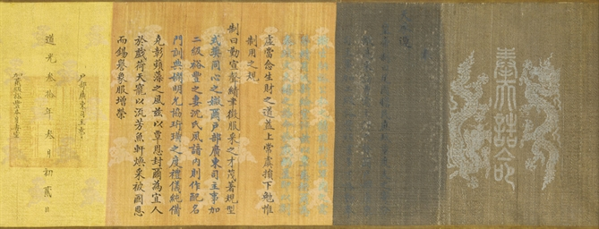 An Imperial Edict, Daoguang (1