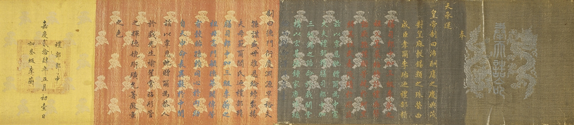 An Imperial Edict, Jiaqing (17