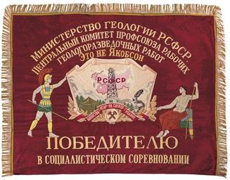 Soviet banner no. 4