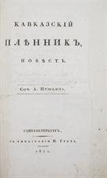 POUCHKINE, Aleksandr Sergeevic