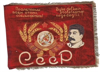 A SOVIET AWARD BANNER