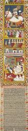 A Jain scroll, Vijnaptipatra
