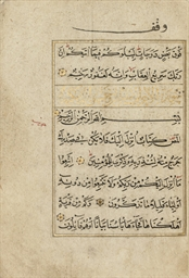A SECTION FROM AN OTTOMAN QUR'