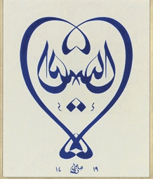 A CALLIGRAPHIC PANEL BY ALI TO