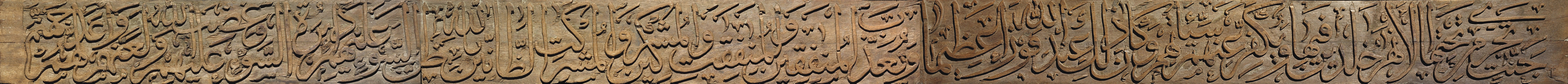 AN OTTOMAN CARVED WOOD INSCRIP